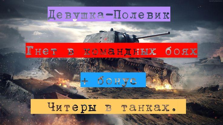 Девушка-полевик гнет в командных боях +бонус читеры в World of Tanks