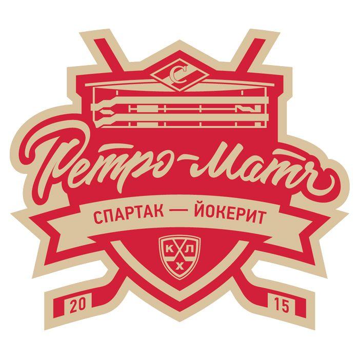 22 декабря 2015 года матч Континентальной хоккейной лиги между «Спартаком» и «Йокеритом» будет посвящен 69-й годовщине первой официальной игры красно-белых в чемпионатах страны и пройдёт в ретро-стиле.  http://spartak.ru/press/news/item25266/