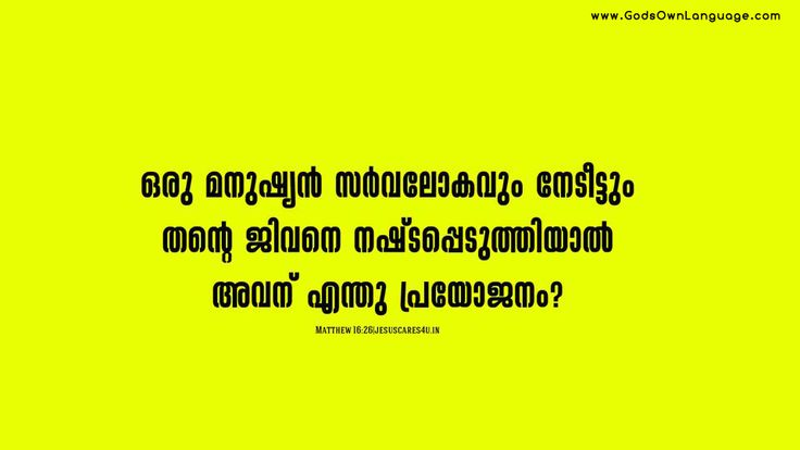 Malayalam Bible Verses | Scripture | Pinterest | Christ ...