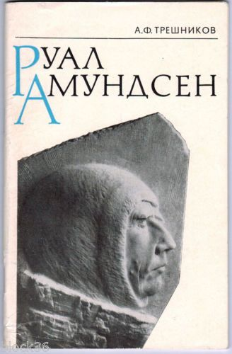 Roald Amundsen by A. Treshnikov (1972) in Russian