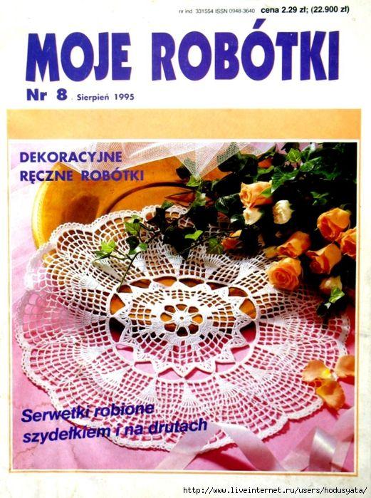 MOJE ROBOTKI №8/1995. Обсуждение на LiveInternet - Российский Сервис Онлайн-Дневников