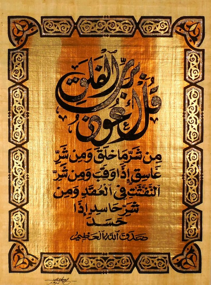 "Arabic Calligraphy on Egyptian Papyrus. Unique Handmade Art For Sale at arkangallery.com | Title: ""Al-Falaq"" (The Daybreak) 