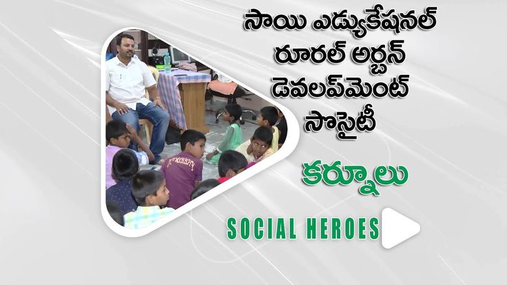Social Heroes | NGO (SERUDS) Sai Educational Rural & Urban Development Society | Kurnool | MOJO TV Social Heroes NGO (SERUDS) Sai Educational Rural & Urban Development Society Kurnool. SERUDS is a NGO in Kurnool working for destitute elderly people Children Orphanage in Kurnool. SERUDS is a Best NGO among Indian NGOs.  MOJO TV India's First Mobile Generation News Channel is THE next generation of news! It is Indias First MOBILE.NEWS.REVOLUTION.  MOJO TV redefines the world of news. MOJO TV…