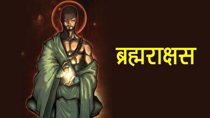 ब्रह्मराक्षस - हम सब ने ब्रह्मराक्षस कि कहानियां सुनी है लेकिन हम भ्रमित हो जाते है की आखिर ब्रह्मराक्षस एक ब्राह्मण कि आत्मा है या दैत्य कि रूह, इस विडियो में जानिए क्या है ? ब्रह्मराक्षस  #Artha #Brahma #Ved #Purana #Mantra #Shakti #Brahmarakshas