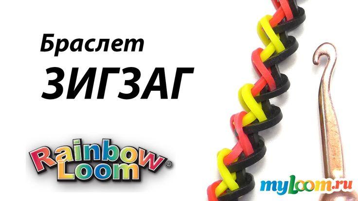 Браслет ЗИГЗАГ из резинок Rainbow Loom bands. Урок 266 | Bracelet Rainbo...