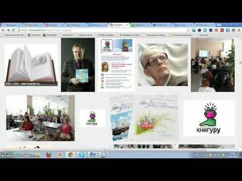 Pinterest. Создание виртуальной книжной выставки - YouTube
