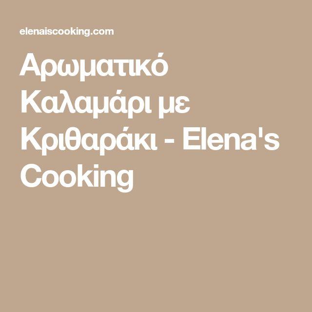 Αρωματικό Καλαμάρι με Κριθαράκι - Elena's Cooking