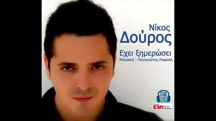 Νικος Δουρος Εχει ξημερωσει New digital single 2013