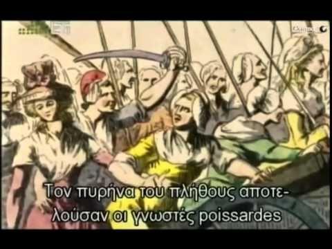 Η Γαλλική Επανάσταση