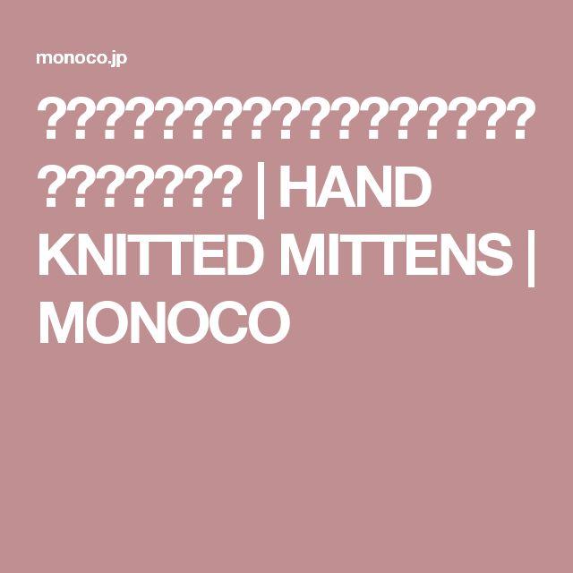 バルト三国、ラトビアのおばあちゃん達の手編み手袋 | HAND KNITTED MITTENS | MONOCO