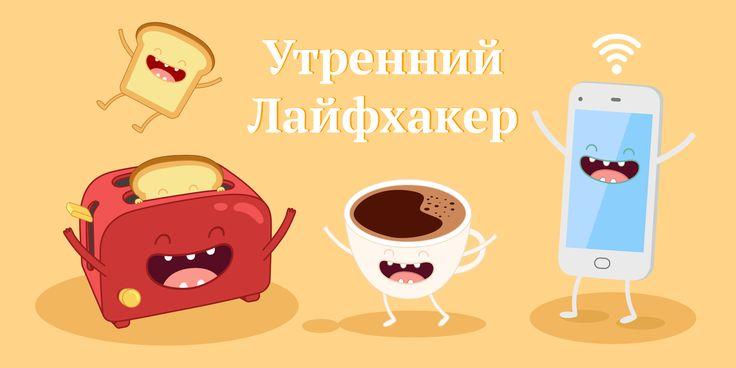 Спортивная мотивация и инструменты для повышения продуктивности - http://lifehacker.ru/2016/04/05/daily-66/