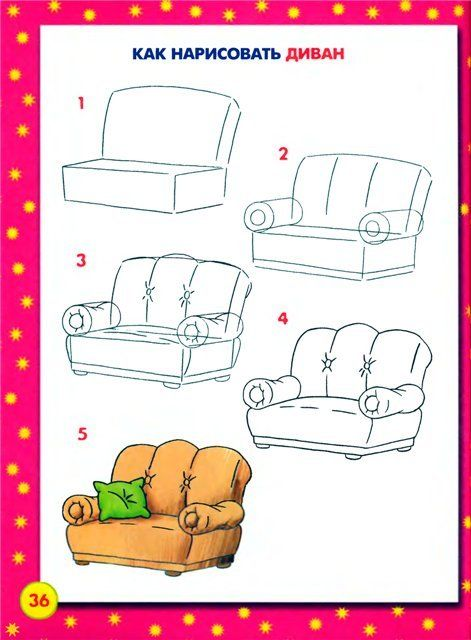 Drawing Classes and Lessons for Kids. Draw Our HOUSE: Sofa, Bed, Table and Armchair