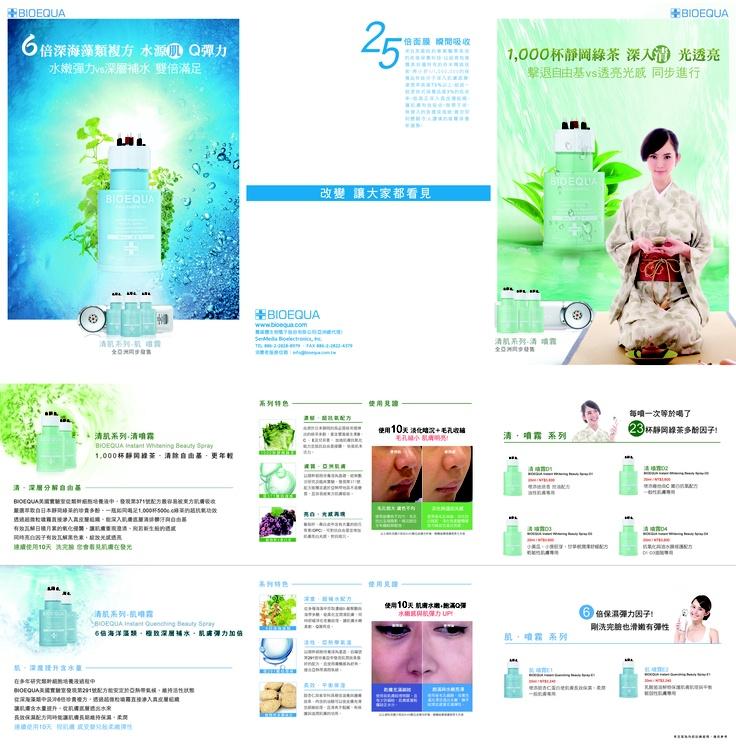 產品DM二包摺_34X17cm,保養品文宣設計