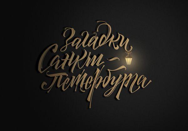 Леттеринг для заставок к игре by Konstantin Birukov, via Behance