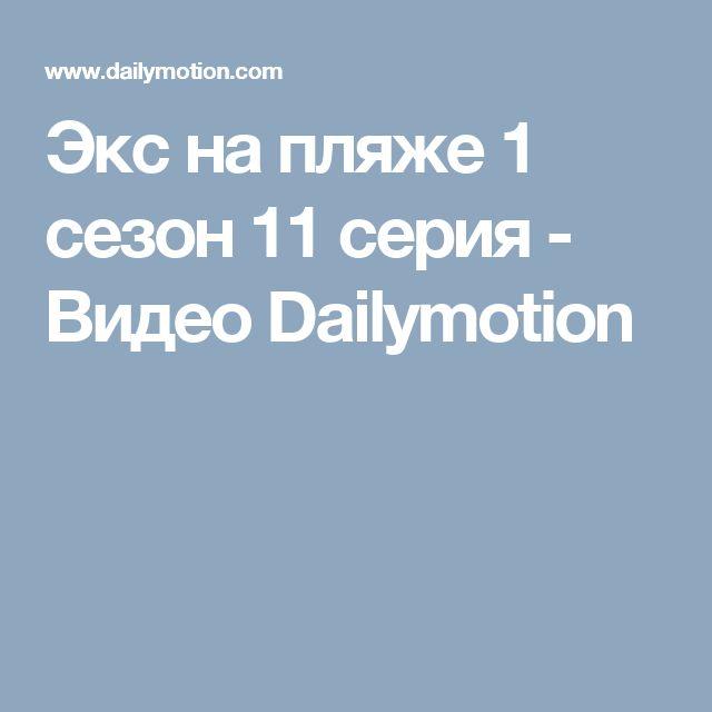 Экс на пляже 1 сезон 11 серия - Видео Dailymotion