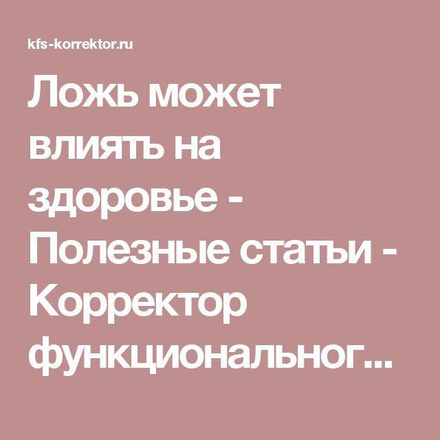 Ложь может влиять на здоровье - Полезные статьи - Корректор функционального состояния Кольцова купить пластины. Отзывы, форум. Применение кфс Кольцова