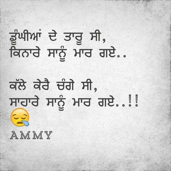 Punjabi Sad Quote: 146 Best Punjabi Images On Pinterest