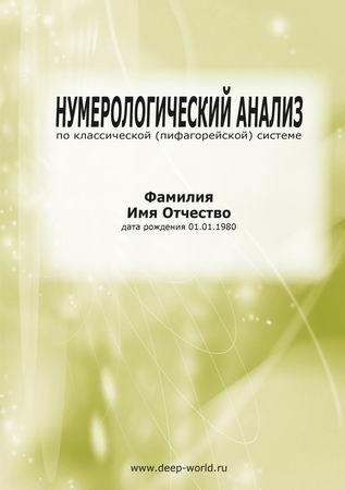 Классическая (пифагорейская) нумерология | deep-world.ru