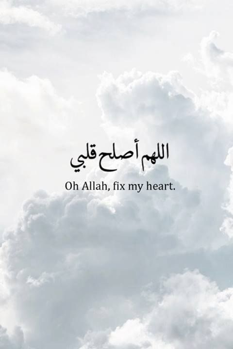 Oh Allah, fix my heart.