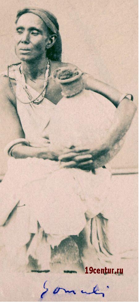 Сомалийская женщина с кувшином. 19 век.