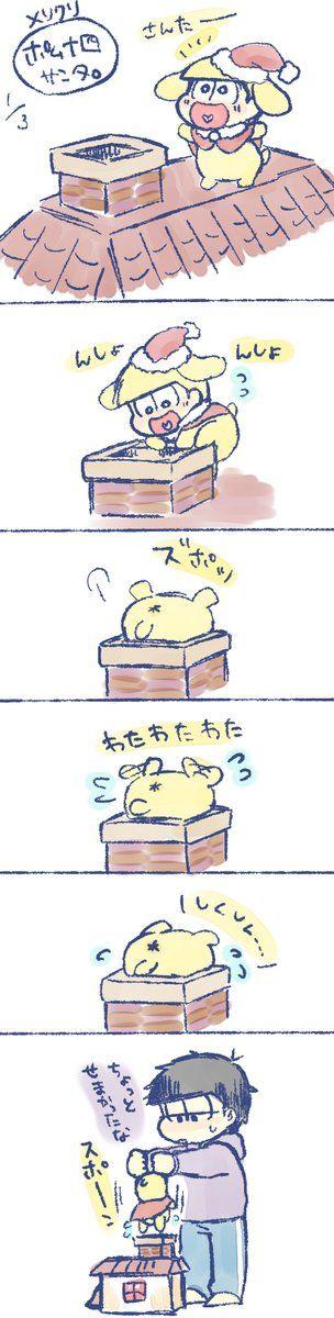 【まんが】『ポム十四と一松』(むつご)