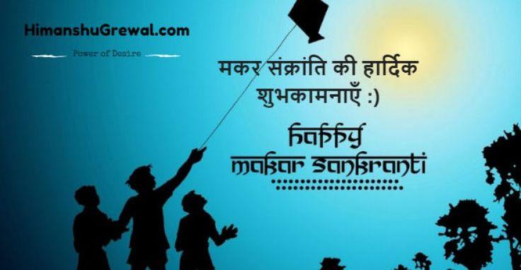 हैप्पी Makar Sankranti wishes 2017 | मकर संक्रांति SMS हिन्दी और इंग्लिश लैंग्वेज