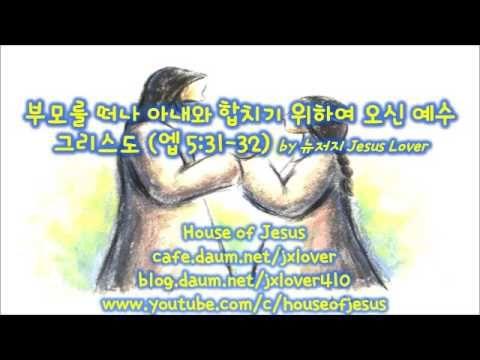 [2017/2월 대구모임] 부모를 떠나 아내와 합치기 위하여 오신 예수 그리스도 (엡 5:31-32) by 뉴저지 Jesus Lover