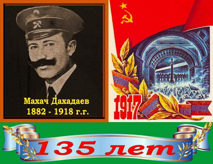 Мероприятия, посвященные 135 летию со дня рождения революционера Махача Дахадаева, прошли в Кулинском районе.