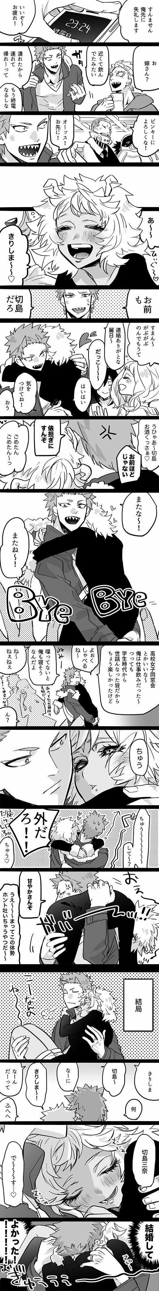 Boku no hero académia - Kirishima Eijirou x Ashido Mina  (https://twitter.com/merry__chu)