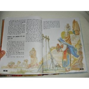 The Bible for Children in HINDI Language / A CLASSIC CHILDREN'S BIBLE, Large Print, Simple Sentences, Over 200 full color illustrations / Jose Perez Montero  $49.99