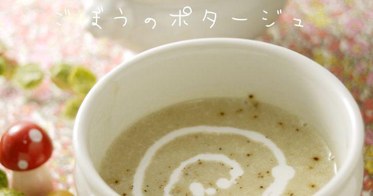 *ごぼうのポタージュ*圧力鍋で1発☆ by milk♡crown [クックパッド] 簡単おいしいみんなのレシピが239万品