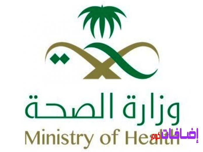 وزارة الصحة تعلن البرنامج الوطني لمساعد طبيب أسنان المنتهي بالتوظيف Health Ministry Health Logo Awareness Campaign