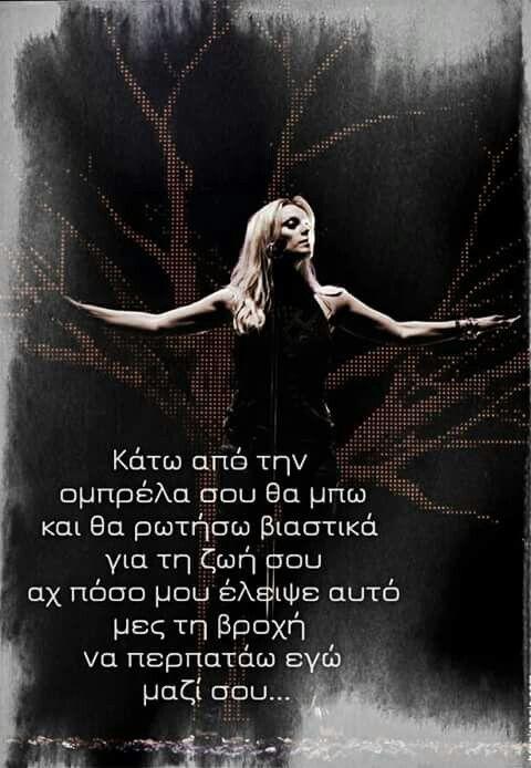Στίχοι τραγουδιών