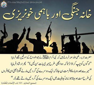 تشدد اور قتل وغارت گری کے اسباب   Hadith Ibtisam Elahi Zaheer Islam Killing another Muslim Muslim Quran Urdu Column World