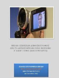 Στο βιβλίο εμπεριέχονται συνολικά 130 ασκήσεις για αρχάριους περί της δημοσιογραφίας και για όσους θέλουν να εμβαθύνουν περισσότερο στα ζητήματα της δημοσιογραφικής έρευνας και της ελληνικής γλώσσας.
