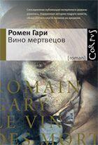 «Вино мертвецов» Ромена Гари выходит на русском языке: Книги: Культура: Lenta.ru