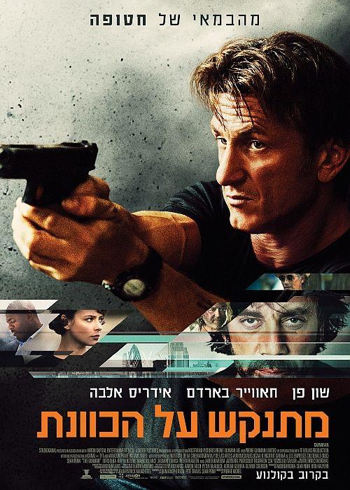 The Gunman http://www.yesplanet.co.il/movies/The%20Gunman