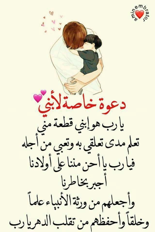 Pin By Mai Moez On دعاء اسلام Arabic Love Quotes Words Words Of Wisdom