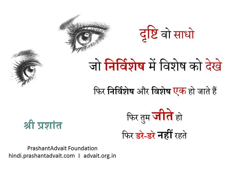 दृष्टि वो साधो जो निर्विशेष में विशेष को देखे | फ़िर निर्विशेष और विशेष एक हो जाते हैं | फ़िर तुम जीते हो, फ़िर डरे-डरे नहीं रहते | ~ श्री प्रशांत #ShriPrashant #Advait #world #Truth #special #attention #mind Read at:-prashantadvait.comWatch at:-www.youtube.com/c/ShriPrashantWebsite:-www.advait.org.inFacebook:-www.facebook.com/prashant.advaitLinkedIn:-www.linkedin.com/in/prashantadvaitTwitter:-https://twitter.com/Prashant_Advait