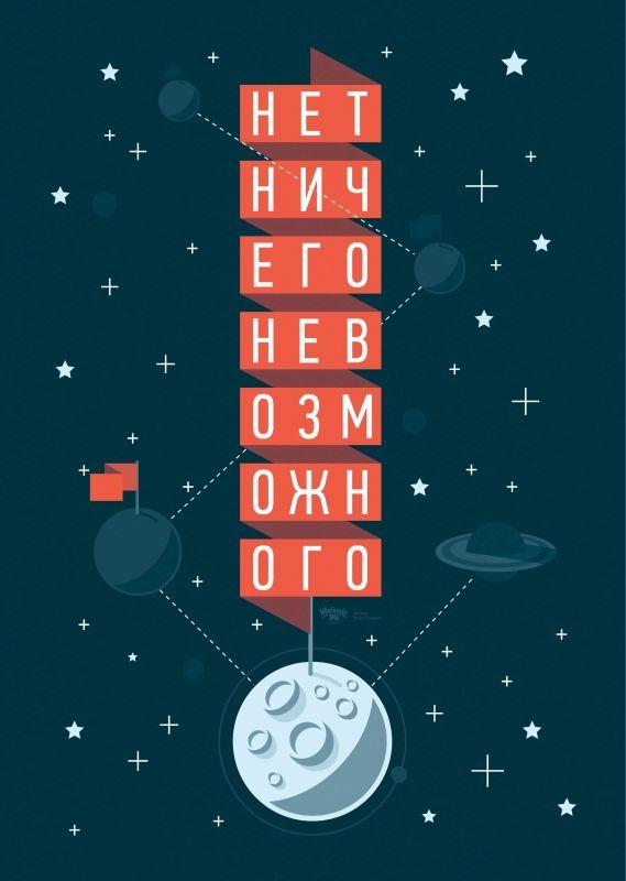 Последняя часть из серии открыток с позитивными мотиваторами от дизайнера Михаила Поливанова.