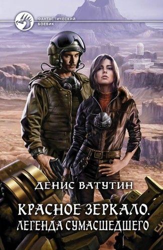 Денис Ватутин. Цикл. Красное Зеркало. 3 книги (2013-2016) FB2,EPUB,MOBI