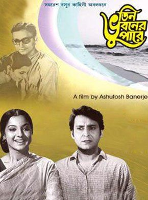 Teen Bhubaner Pare Bengali Movie Online - Soumitra Chatterjee, Tanuja, Rabi Ghosh, Chinmoy Roy, Tarun Kumar and Sumita Sanyal. Directed by Ashutosh Bandyopadhyay. Music by Sudhin Dasgupta. 1969 [U] ENGLISH SUBTITLE