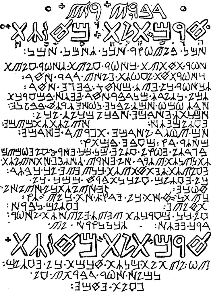 Sketch of what the Phoenician Emerald Tablet Might have looked like.