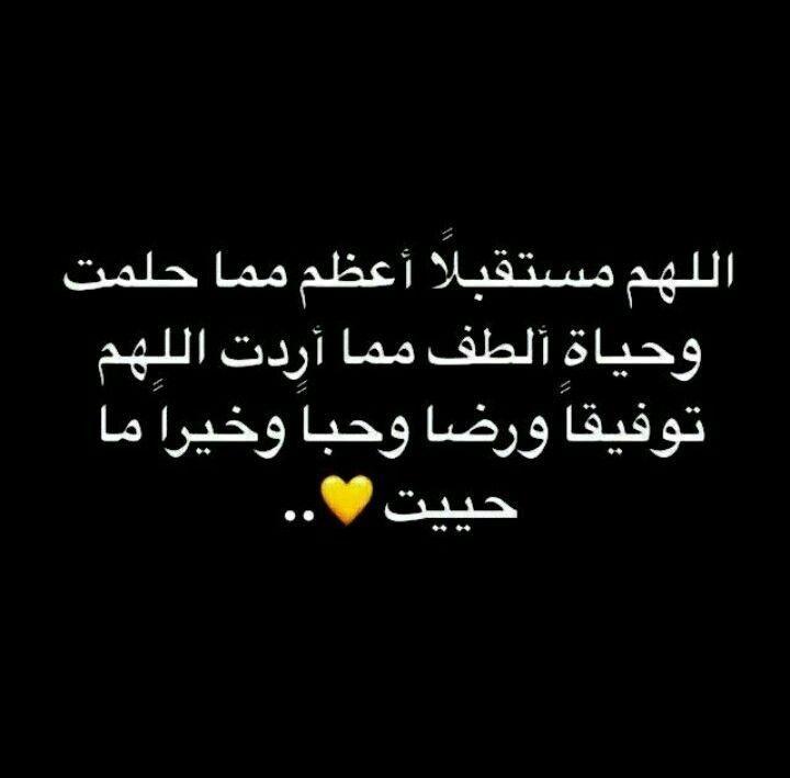 اللهم آمين Words Quotes Arabic Quotes With Translation Cool Words