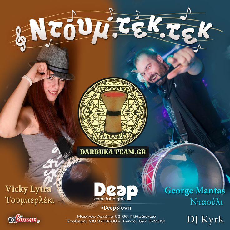 To #DeepBrown ~ Ντουμ Τεκ Τεκ μεταμορφώνεται σε καλοκαιρινό #DeepBlue!