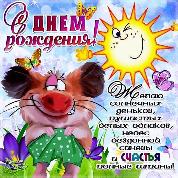 Прикольные открытка открытки и поздравления с днем рождения, анимации добрый день