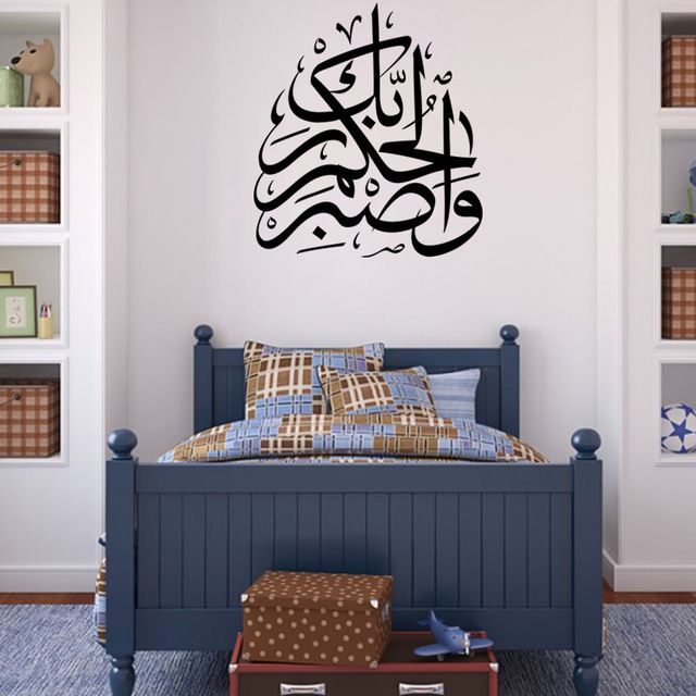 Best Muslim Wall Decals Images On Pinterest Vinyl Wall Decals - Monogram wall decals cheap