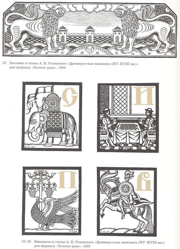 "Illustration for the Russian Fairy Story ""Salt"" - Ivan Bilibin - WikiArt.org"