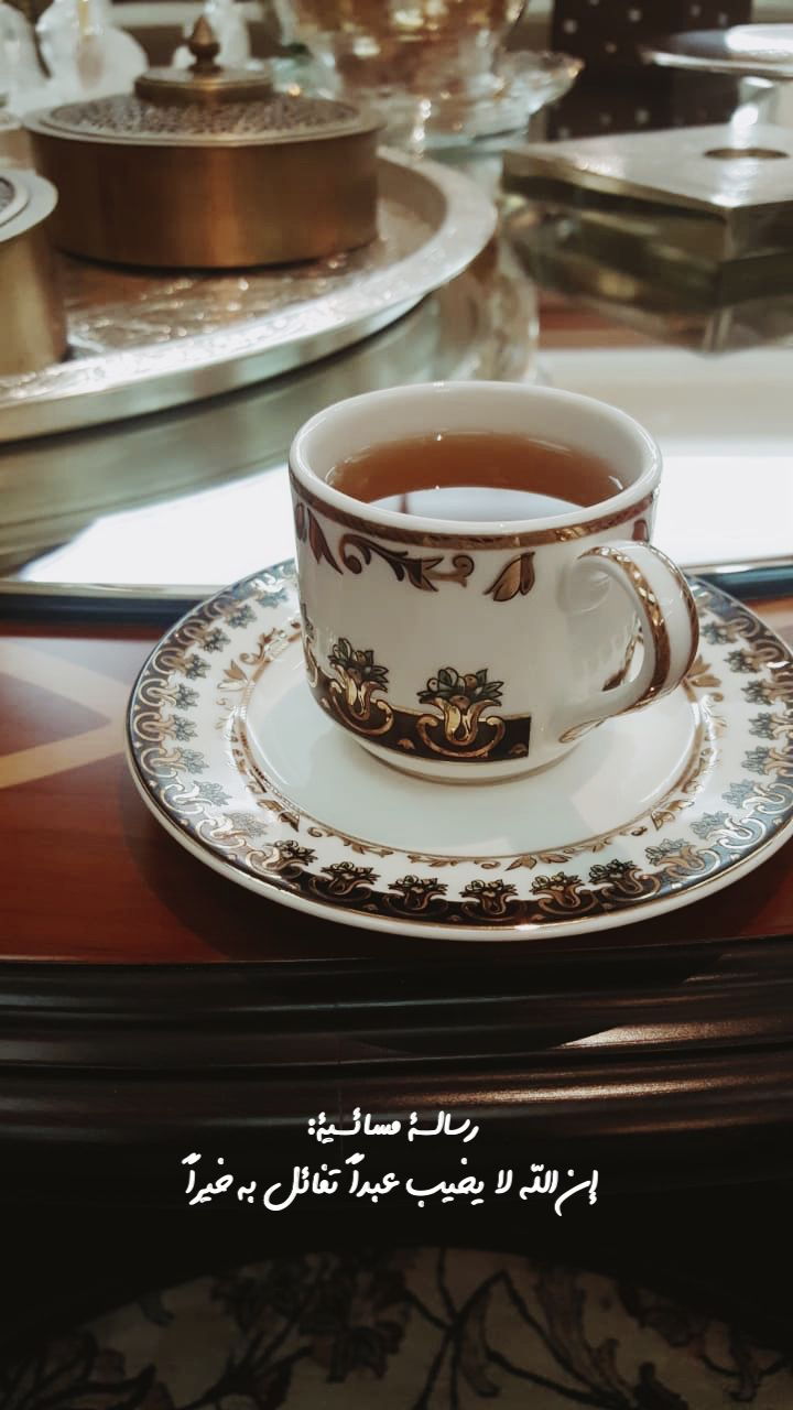وكفى بالله وكيلا Tea Cups Food Tableware