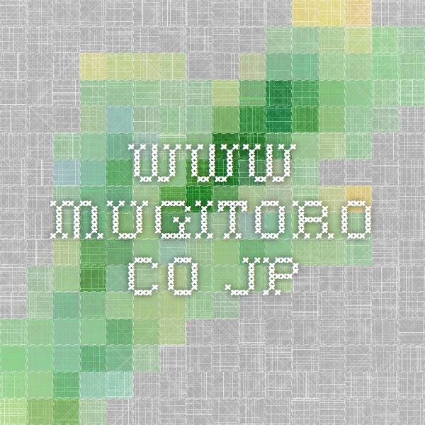 www.mugitoro.co.jp